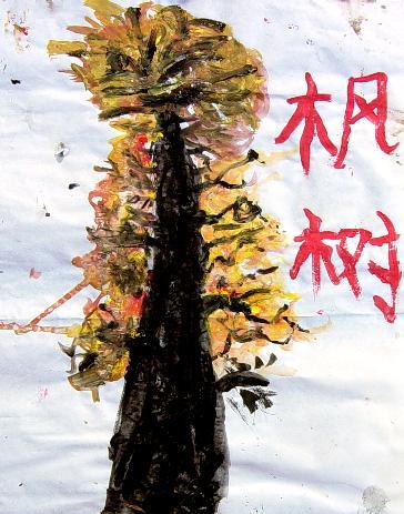小学生画秋天的枫树